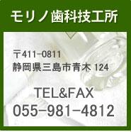 歯科技工所 静岡県三島市 インプラント